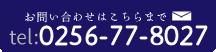 お問い合わせは0256-77-8027まで